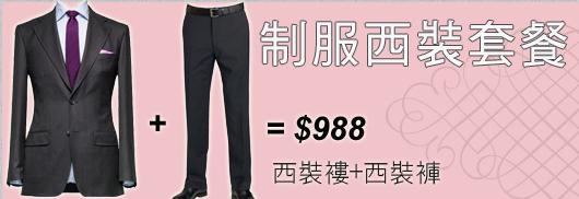 Uniform Package 男裝制服套餐