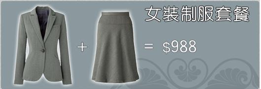 Female Uniform Package